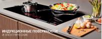 Купить электрические панели в Калининграде, низкие цены, гарантия