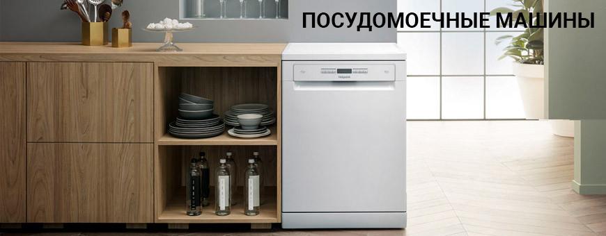 Купить отдельностоящие посудомоечные машины в Калининграде, низкие цены, гарантия