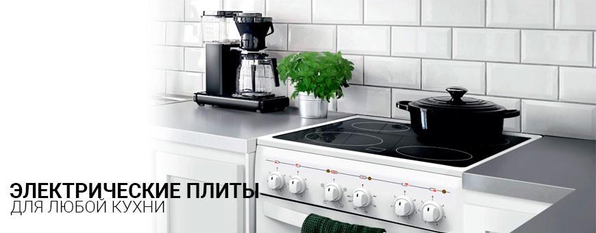 Купить электрические плиты в Калининграде, низкие цены, гарантия