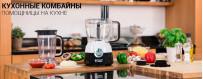 Купить кухонные комбайны в Калининграде, низкие цены, гарантия