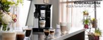 Купить кофемашины автоматические в Калининграде, низкие цены, гарантия