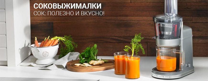 Купить соковыжималку в Калининграде: отзывы, гарантия, доставка!