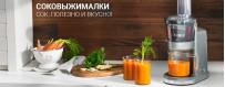 Купить соковыжималки в Калининграде, низкие цены, гарантия