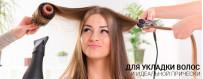 Купить фен и щипцы для укладки волос в Калининграде, низкие цены, гарантия