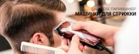 Купить товары для стрижки волос в Калининграде: машинки для стрижки, триммеры