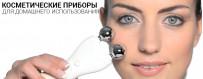 Купить косметические приборы в Калининграде, низкие цены, гарантия