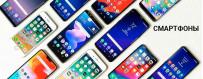 Купить сотовые телефоны: смартфоны, коммуникаторы, мобильники в Калининграде, низкие цены, гарантия