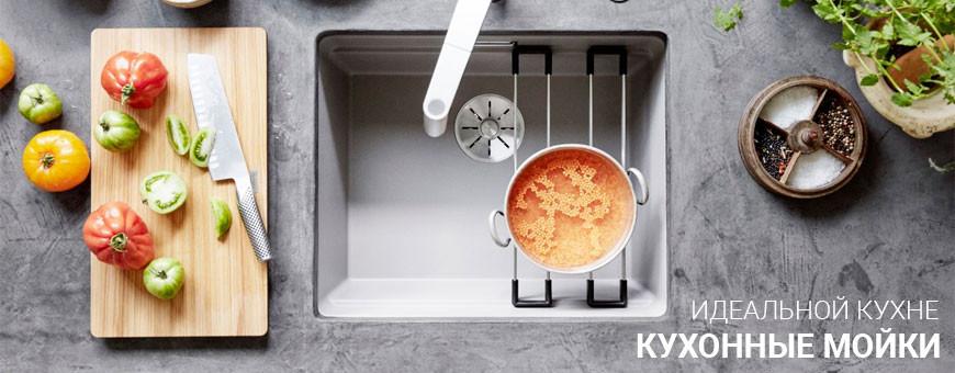 Купить кухонные мойки в Калининграде, низкие цены, широкий выбор