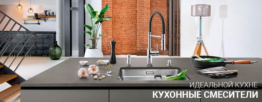 Купить смесители для кухни в Калининграде, низкие цены, большой выбор
