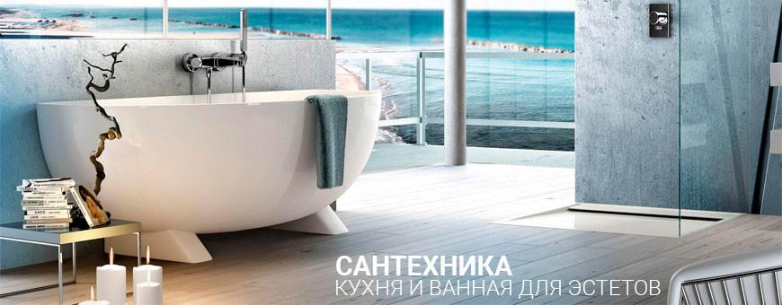 Купить сантехнику для кухни и ванной в Калининграде, низкие цены, большой ассортимент