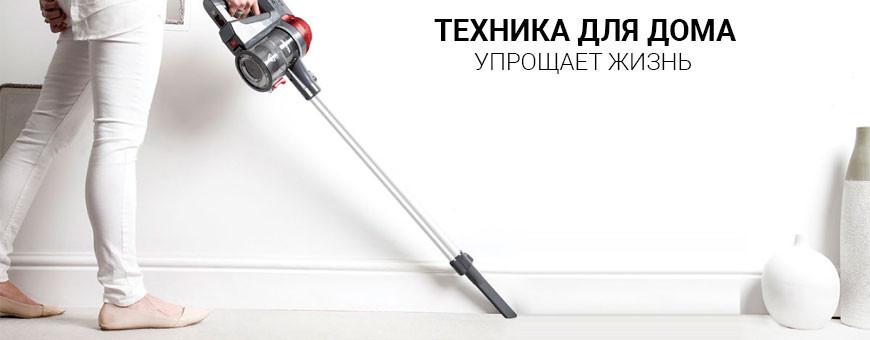 Купить технику для дома в Калининграде, низкие цены, гарантия