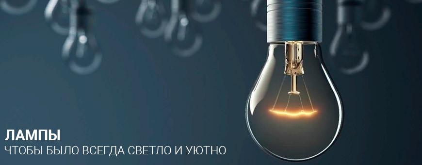 LED лампы, лампы накаливания в Калининграде