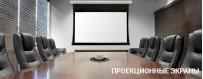 Купить проекционный экран в Калининграде по выгодной цене: доставка, гарантия, отзывы