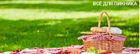 Товары для пикника: посуда, мангалы и прочее
